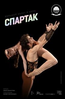 TheatreHD: Спартак