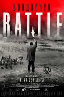 Бондарчук. Battle