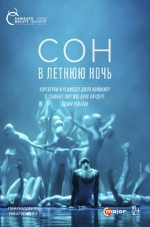 OperaHD: Сон в летнюю ночь