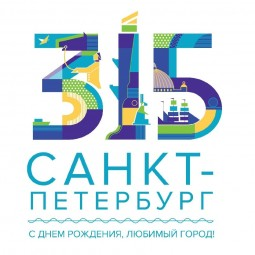 День основания города Санкт-Петербурга 2018