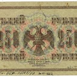 Выставка «Денежные купюры, поступившие в обращение в сентябре 1917 года»