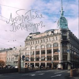 Топ -10 интересных событий в Санкт-Петербурге на выходные 21 и 22 марта 2020