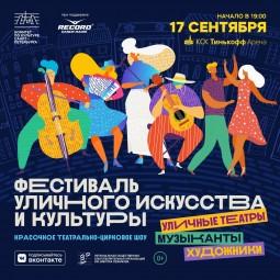 Фестиваль уличного искусства и культуры осень 2021