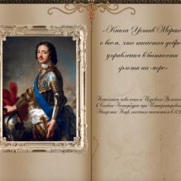 Мультимедийный проект «Учреждение военно-морского флота» ко дню ВМФ в Санкт-Петербурге 2017