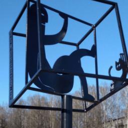 Арт-объект «Символ самоизоляции»