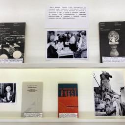 Выставка «Гранин и Германия»