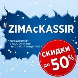 Акция «ZIMAсKASSIR» 2017
