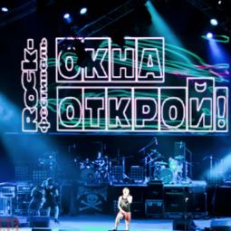 Рок-фестиваль «Окна открой!» 2020 онлайн