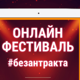 Онлайн Фестиваль #безантракта