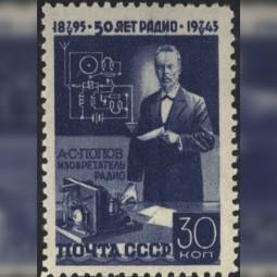 Выставка «История радиосвязи на почтовых марках»