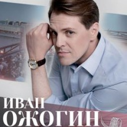 Сольный концерт Ивана Ожогина