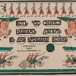 Выставка  «Петроград. Образы кино — Осколки реальности. Киноплакат 1914–1919 годов»