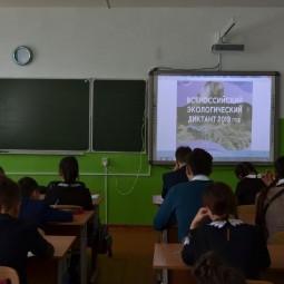 Всероссийский экологический диктант 2020