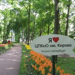 Посещение Центрального парка имени С. М. Кирова лето 2020