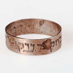 Выставка «Будь мне женой по закону Моисея и Израиля»