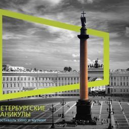 Фестиваль кино и музыки «Петербургские каникулы»