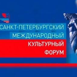 Санкт-Петербургский международный культурный форум 2017