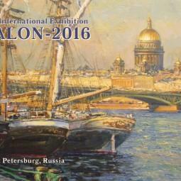 Фестиваль Салон 2016