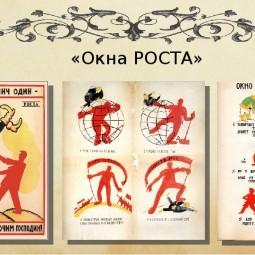 Выставка «Окна сатиры РОСТА»