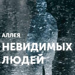 Акция «Аллея невидимых людей»