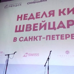 Фестиваль «Кино Швейцарии» в Санкт-Петербурге 2019