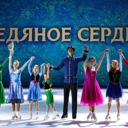 Семейное Шоу «Ледяное сердце»