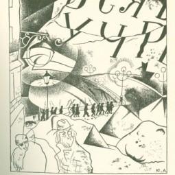 К 100-летию поэмы Александра Блока  «Двенадцать»