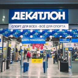 Открытие магазина Декатлон в ТЦ «РИО»