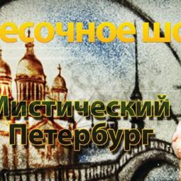 Песочное шоу  «Мистический Петербург»