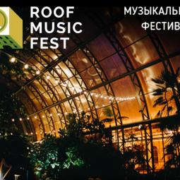Зимний сезон «Roof Music Fest»