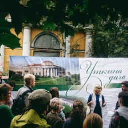 Экскурсия «Уткина дача: истории и легенды»