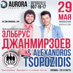 Концерт Эльбруса Джанмирзоева и Александроса Тсопозидиса  «Бродяга»