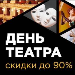 Акция: скидки до 90 % на билеты в театр