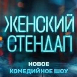 Комедийное шоу «Женский Стендап»