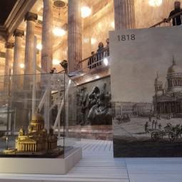 Выставка «200 лет начала строительства Исаакиевского собора»