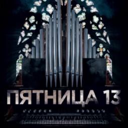 """Органный концерт """"Пятница 13"""""""