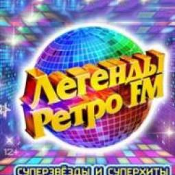 Шоу «Легенды Ретро FM» 2018