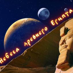 «Небеса древнего Египта. Как кот Сириус к звездам летал»