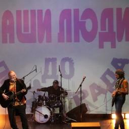 Семейный фестиваль «Наши Люди : от Питера до Ленинграда»