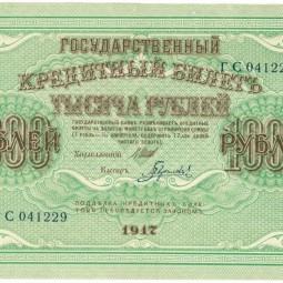 Выставка «От керенки до совзнака: деньги и революция»