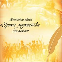 Фестиваль-квест «Уроки мужества былого»