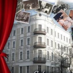 Выставка «Театральный Кронштадт. История с продолжением...»