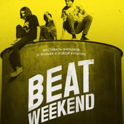 Фестиваль «Beat Film Festival» 2016