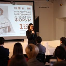 Петербургский молодежный литературный форум 2018