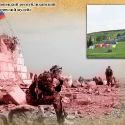 Выставка «Донецк. Фотохроника—2014»
