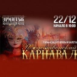 Гала-концерт оперы и балета «Рождественский карнавал»