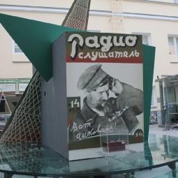 Выставка «Газета без бумаги и расстояний»