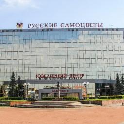 Экскурсии и мастер-классы от ювелирного завода «Русские самоцветы»