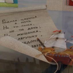 Интерактивная тактильная выставка «Сказка о царе Салтане»