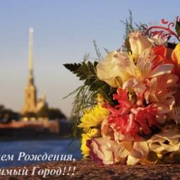День рождения города Санкт-Петербург 2018
